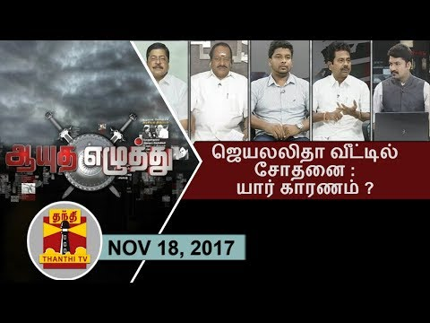 (18/11/2017) Ayutha Ezhuthu | IT Raid In Poes Garden : What is The Reason..? | Thanthi TV