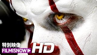 映画『IT/イット THE END』特別映像(Come Home)【HD】
