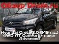 Hyundai Creta 2016 2.0 (149 л. с.) 4WD AT Comfort + пакет Advanced - видеообзор