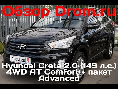 Hyundai Creta 2016 2.0 149 л. с. 4WD AT Comfort пакет Advanced видеообзор