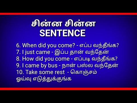 Spoken English in Tamil / ENGL EASY / CHINNA CHINNA SENTENCE