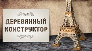 эЙФЕЛЕВА БАШНЯ СВОИМИ РУКАМИ!!