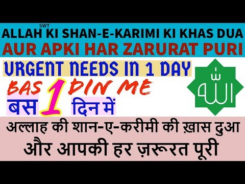 Repeat khawab ki tabeer in urdu hindi | meaning of dreams ni