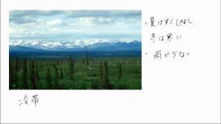 【世界の地形と気候】気候区分:冷帯(亜寒帯)
