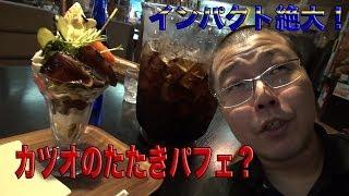 店も商品もインパクト絶大!カツオのたたきパフェってなに?【高知県】 カツオクジラ 検索動画 29