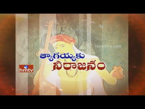 Tyagaraja 249 Jayanthi - His Life Journey and History | Special Story | HMTV