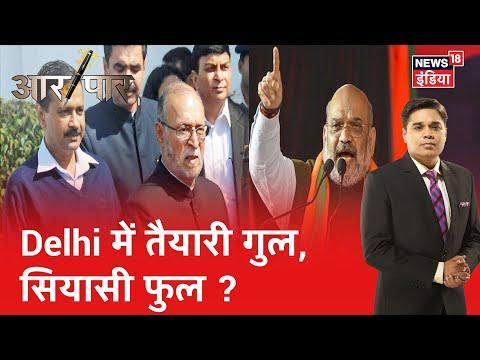 Delhi में तैयारियों में चुक गए CM Kejriwal या BJP की है सियासी चाल ? | Aar Paar | Amish Devgan