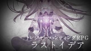 新コンテンツ「総力戦」 今夏登場!|トレジャーハンティングRPG『ラストイデア』