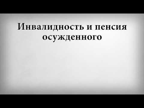 Кому в России назначается пенсия по случаю потери кормильца?