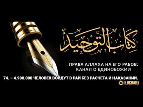 Ислам| 74. 4.900.000 человек войдут в Рай без расчета и наказаний | Ринат Абу Мухаммад.