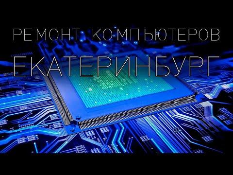 Ремонт компьютеров ЕКАТЕРИНБУРГ