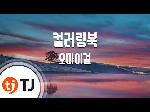 [TJ노래방] 컬러링북 - 오마이걸(Oh My Girl) / TJ Karaoke