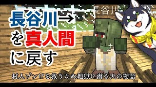 [LIVE] 【にじさんじ鯖】村人ゾンビを真人間にする【Minecraft】