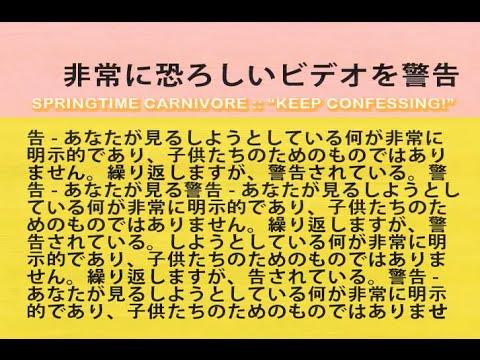 春肉食 - 動物 (springtime carnivore - keep confessing)
