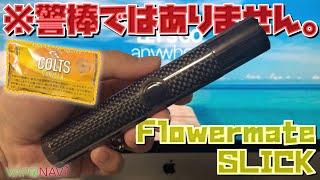 今回、紹介した商品⭐   SLICK by Flowermate 商品ページ➡︎https://goo.g...