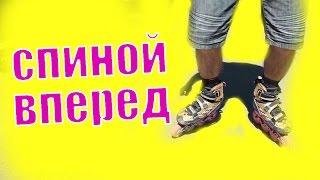 Как ездить спиной вперед на роликах. Видео обучение | skating backwards(http://askroller.com/spinoj-vpered/ Езда спиной вперед на роликовых коньках. Именно этому мечтают научиться все роллеры...., 2013-09-29T11:08:36.000Z)