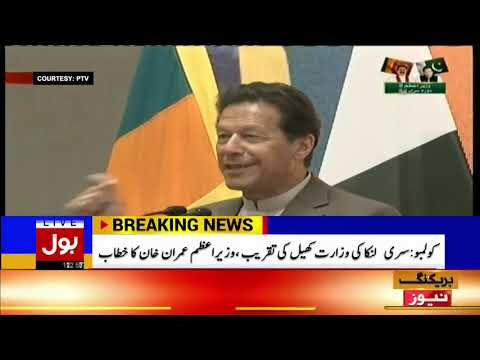 PM Imran Khan Addressing Ceremony in Sri Lanka