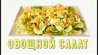 Рецепт салата. Салат. Овощной салат/Vegetable salad