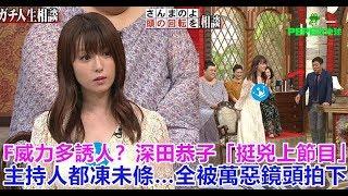 深田恭子真是越活越犯規啊! 明明35歲了,卻依然有著天使臉孔及好身材,...