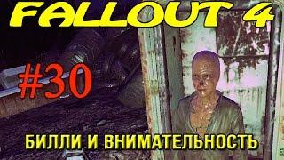 Fallout 4 Прохождение  Билли и внимательность  30 18
