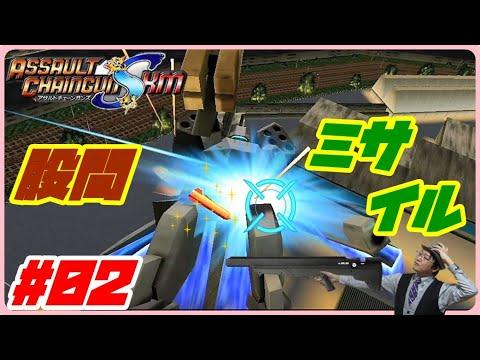 【BBB】おもしろ系奇ゲー「アサルトチェーンガンズKM」喋りっぱなしプレイPart2 ~ Assault Chaingun KM