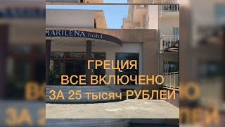 Всё включено в греции за 25 тысч 10 дней, это возможно!!! Рум тур. обзор отеля.