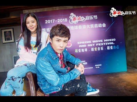 《2017春浪音樂節》後臺直播練肖威+巡演發佈會 小宇,Erika,獅子合唱團蕭敬騰 20170827 - YouTube