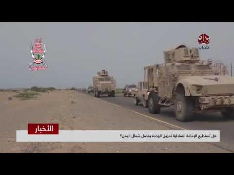 هل تسطيع الإمامة السلالية ان تمزق الوحدة بفصل شمال اليمن ؟ | تقرير يمن شباب