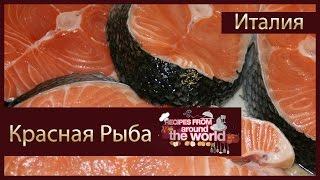 Красная рыба в духовке с картофелем и сметанным соусом