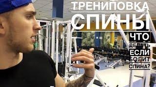 ЧТО ДЕЛАТЬ ЕСЛИ БОЛИТ СПИНА?  Моя тренировка спины. Упражнения для здоровой спины.