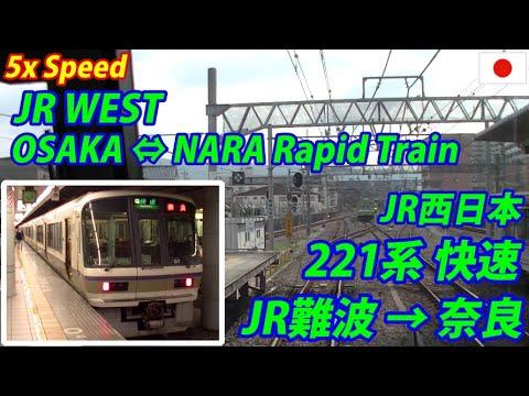5x 221 Series KANSAI LINE RAPID JR NAMBA → NARA 221系 関西本線・快速 JR難波 → 奈良 全区間