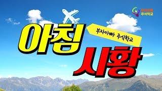주식시황] 뉴욕증시, 트럼프 무역협상 낙관에 상승 / …