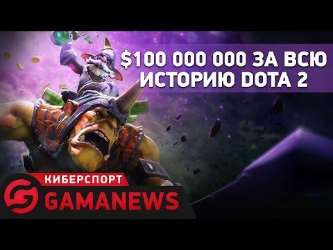 видео: gamanews. Киберспорт — denial esports; league of legends; dota 2