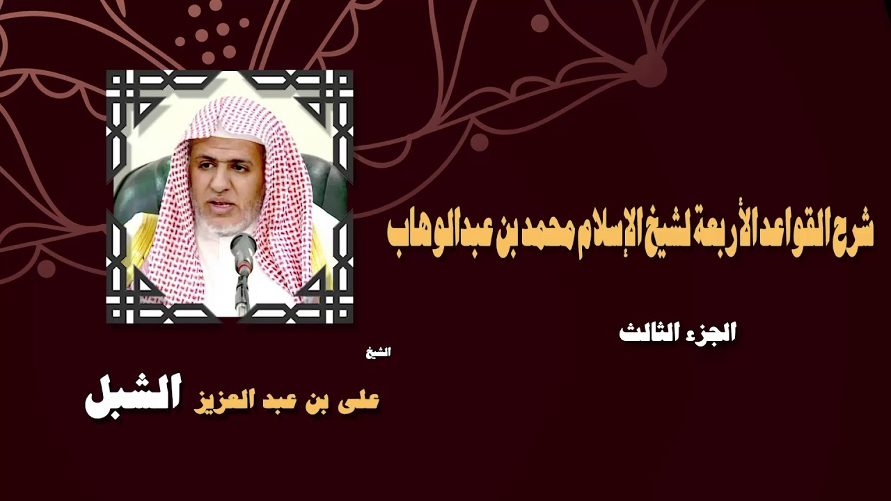 الشيخ على عبد العزيز الشبل   شرح القواعد الاربعة لشيخ الاسلام محمد بن عبد الوهاب - الجزء الثالث