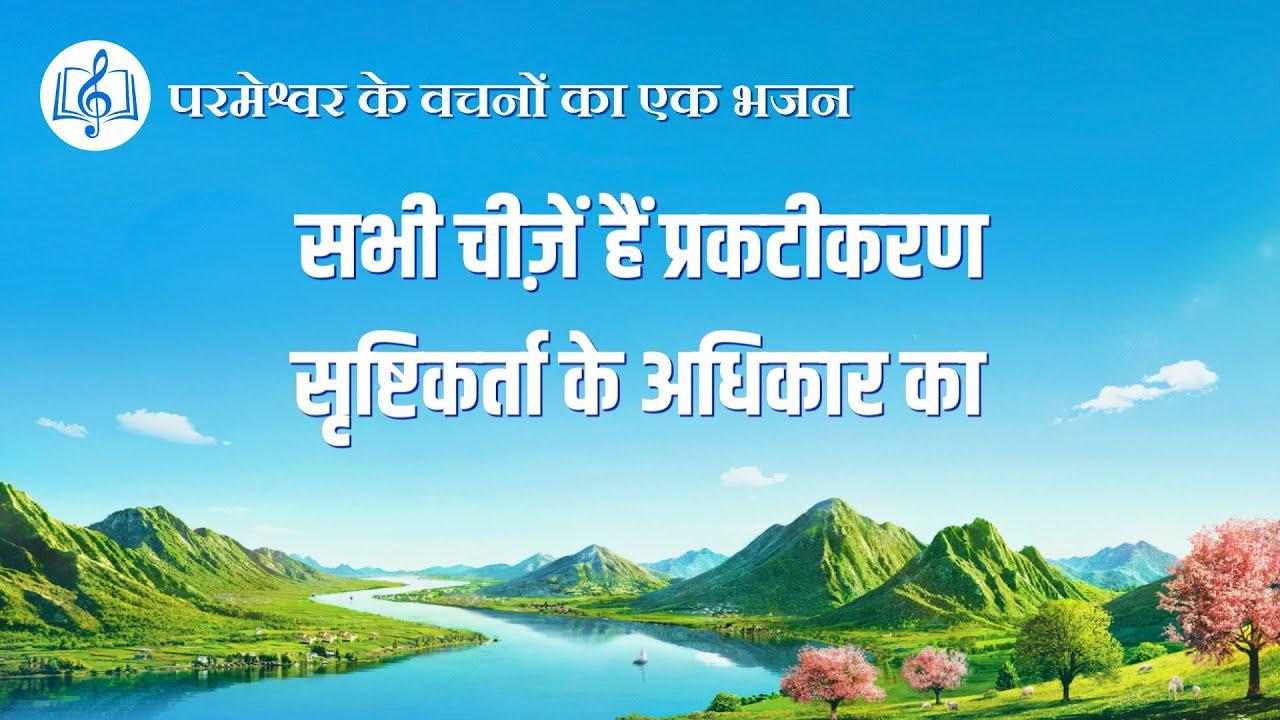 सभी चीज़ें हैं प्रकटीकरण सृष्टिकर्ता के अधिकार का | Hindi Christian Song With Lyrics