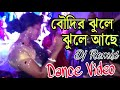 Boudir Jhule Jhule Ache Hot Dance Mix Dj Sp J.B.L MIX