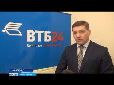 В Новотроицке торжественно открылся операционный офис «Металлург» розничного бизнеса банка ВТБ