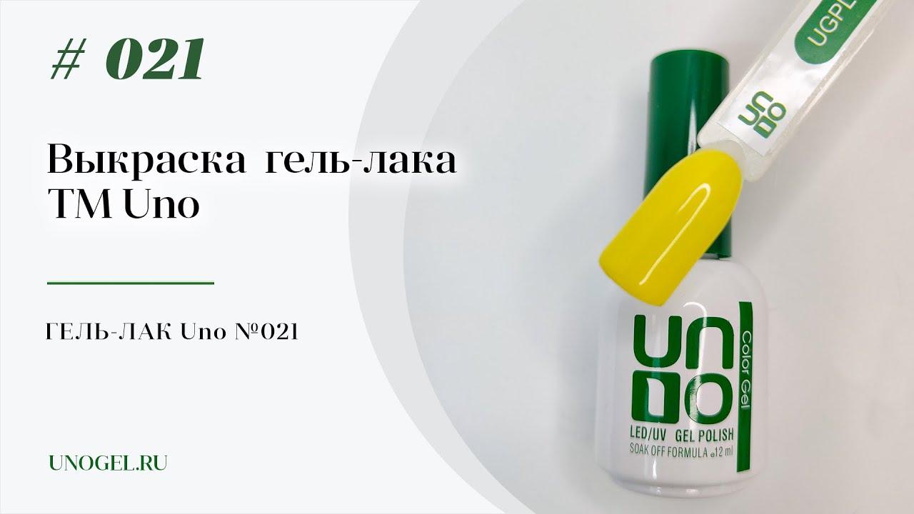 Выкраска: Гель–лак UNO №021 Banana Split — «Банана cплит»