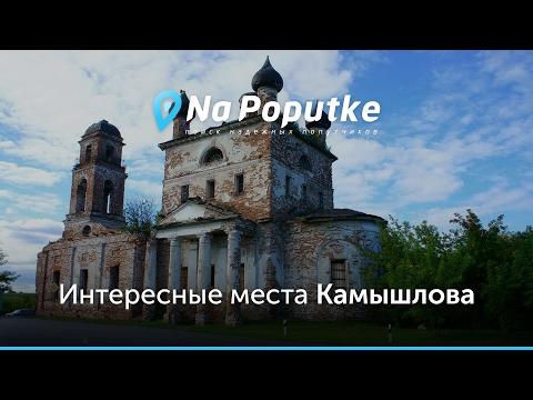 Достопримечательности Камышлова. Попутчики из Екатеринбурга в Камышлов.