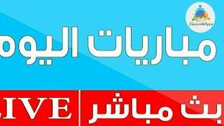 حصرياً تطبيق يلا شوت لمشاهده اهم المباريات بث مباشر..!!