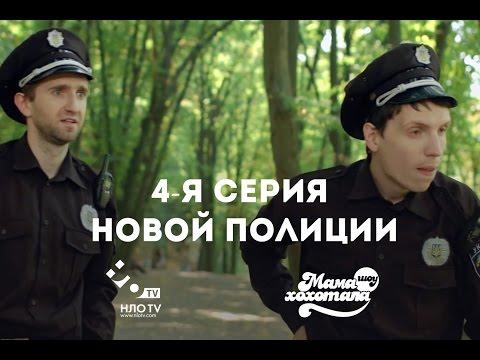 #4 Новая Полиция