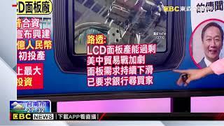 最新》路透社:鴻海求售88億美元廣州面板廠