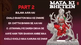 Mata Ki Bhetein Vol. 2 I Full Audio Songs Juke Box