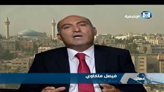 ملكاوي للإخبارية: دور المملكة  تاريخي في القضية الفلسطينية وليس بحاجة لشهادة أحد