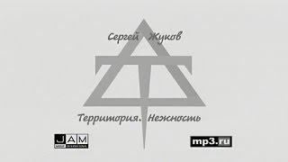Сергей Жуков - Территория. Нежность (промо)
