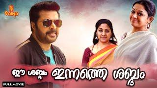 Ee Sabdam Innathe Sabdam | Malayalam Full Movie | Mammootty | Shobana | Rohini | Captain Raju