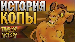Король Лев: История Копы