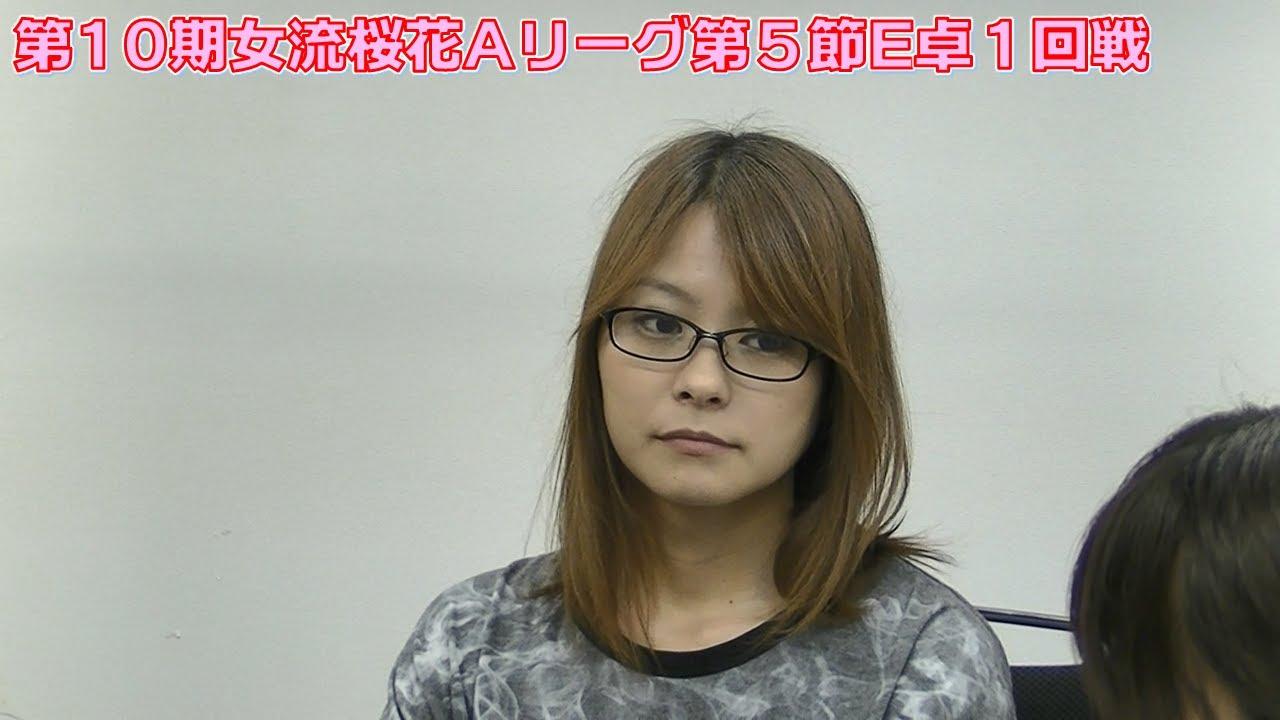【麻雀】第10期女流桜花Aリーグ第5節E卓1回戦