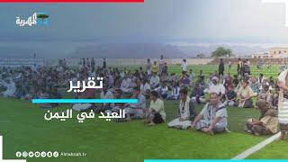العيد في اليمن.. فرحة ناقصة يعيشها المواطنون جراء الحرب وتداعياتها