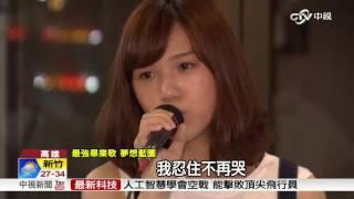 """畢業季""""最強驪歌"""" 學生創作演唱暴紅│中視新聞 20160628"""